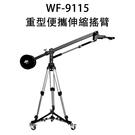 【EC數位】WF-9115 重型便攜伸縮搖臂 攝像機影視小搖臂 攝影 錄影 鋁合金 婚攝 跟拍器 三角延伸臂