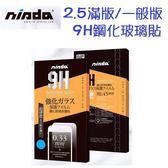 NISDA 紅米6 滿版黑白2色 9H鋼化玻璃保護貼 玻璃貼 保護貼