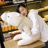 趴趴熊毛絨玩具抱著睡覺懶人抱枕公仔可愛娃娃枕頭兒童禮物男女孩 【鉅惠↘滿999折99】