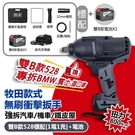 南威電鑽【雙B款528標配+電池】無刷扳手 電動扳手 牧田款式 電動工具 衝擊扳手