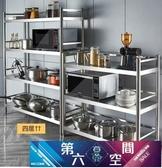 廚房置物架 貨架廚房置物架櫃不銹鋼櫥櫃2菜微波爐4架子收納儲物架落地多層式 MKS快速出貨