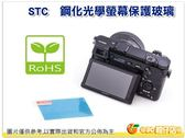 STC 鋼化光學螢幕保護玻璃 螢幕保護貼 for RICOH GR GR II