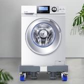 洗衣機底座 洗衣機底座可移動海爾西門子松下三洋滾筒波輪全自動通用防震托架【幸福小屋】