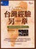 (二手書)台灣經驗另一章:職業訓練技能競賽野史秘辛