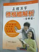 【書寶二手書T7/語言學習_YHA】正體漢字標楷體解析(含部首)_邱錫川