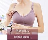 孕婦文胸哺乳期孕婦日常mm都可以穿的可調節內衣嬡孕哺 618購物