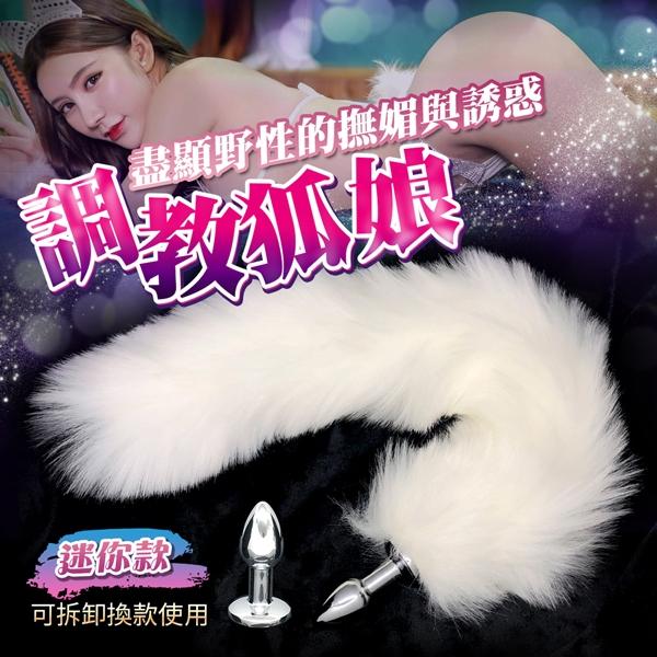 後庭 純白 可拆卸分離款 狐狸尾巴肛塞 SM情趣用品-迷你 1.8cm