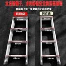 加厚鋁合金梯子人字梯家用摺疊2米工程步梯爬梯室內登高便攜樓梯 科炫數位