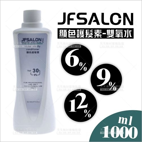 JF SALON顯色護髮素雙氧水-1000ml[73635] 6%/9%/12%美髮沙龍專業使用雙氧水