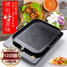 【現貨12H出貨】中秋必備 韓式電磁爐烤盤 麥飯石家用不黏無煙烤肉鍋 烤肉盤
