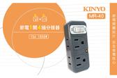 ◆KINYO 耐嘉 MR-40 / MR-5360 節電1開4插分接器 15A 3P+2P 3孔+2孔 安全 節能 插座 插頭 轉接頭 擴充座