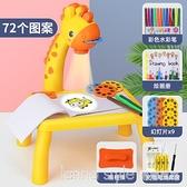小鹿投影畫板兒童繪畫屏儀機寶寶畫畫涂鴉可擦神器3歲2小孩玩具 全館新品85折 YTL