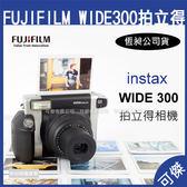 富士 FUJIFILM Instax 寬版 拍立得 即可拍 相機 WIDE300 保固一年 恆昶公司貨 免運 可傑