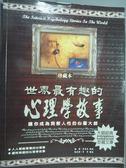 【書寶二手書T5/心理_PIK】世界最有趣的心理學故事_崔金生