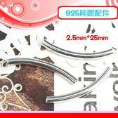 銀鏡DIY S925純銀DIY材料配件/亮面銀管2.5mm*25mm(彎管)~適合手作串珠/蠶絲蠟線(非合金)
