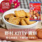 鹹鹹甜甜的,越吃越上癮,凱蒂貓的外形設計,是可愛又好吃的奶油餅乾 !