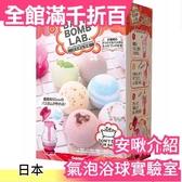 日本 學研 氣泡浴球實驗室 氣泡 浴球 製造機 安啾推薦 泡澡 泡湯【小福部屋】