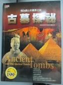 【書寶二手書T5/歷史_YIQ】古墓探祕_探索發現
