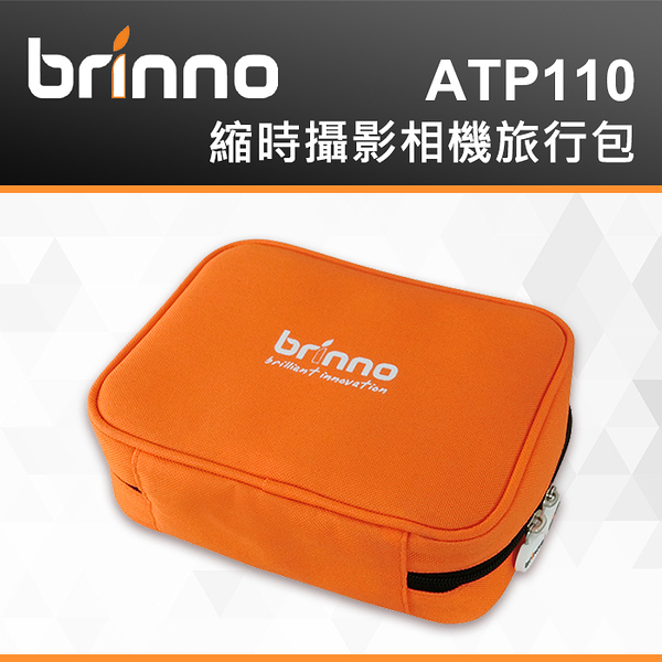 【BRINNO ATP110 收納包 】旅行包 適合裝有防水盒 TLC200PRO BCC100 TLC200 屮W9