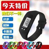 運動計步器走路記步器兒童電子手表多功能智能手環【奈良優品】