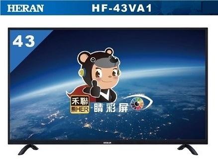 «免運費»HERAN禾聯 43吋LED液晶電視 HF-43VA1(無視訊盒) 適用套房【南霸天電器百貨】