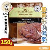 T.N.A. 悠遊餐包 薑黃牛肉湯煲150g 寵物餐包 寵物點心【寶羅寵品】