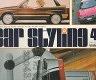 【二手書R2YB】b 昭和58年1月《Car Styling カースタイリソグ