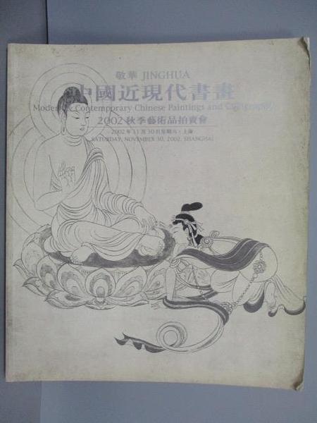 【書寶二手書T5/收藏_PEP】敬華2002秋季拍賣會_中國近現代書畫_2002/11/30