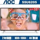 (登錄抽特斯拉)(送2好禮)美國AOC 55吋4K HDR液晶顯示器+視訊盒55U6205