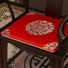 坐墊 中式椅墊防滑紅木沙發坐墊加厚實木家具圈椅太師椅茶桌椅子墊定做