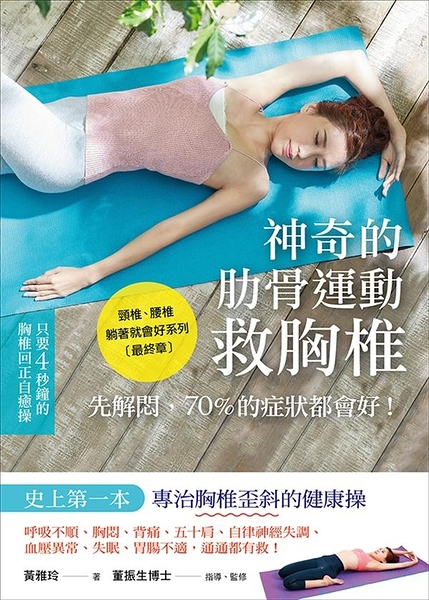 神奇的肋骨運動救胸椎-呼吸不順、胸悶、背痛、五十肩,自律神經失調、血壓異常、失眠..
