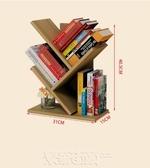 書架書櫃收納櫃 樹形書架桌面置物架報刊架學生兒童小書架簡易床頭櫃收納書架DF 免運