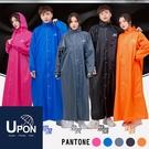 R1前開式連身雨衣雨衣/一件式雨衣 連身雨衣 開襟雨衣 背包雨衣 台灣專利 UPON雨衣
