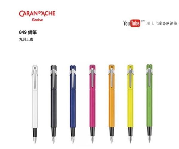 瑞士卡達Caran d'Ache 849 鋼筆