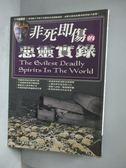 【書寶二手書T9/科學_OHM】非死即傷的惡魔實錄_ShielaZ