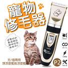 貓狗兩用 寵物剃毛器 安全推剪 美容 寵...