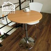 升降桌 高腳桌【DAA032】經典簡約圓形升降吧檯桌 Amos