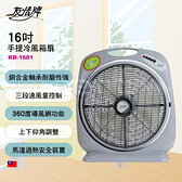 豬頭電器(^OO^) - 友情牌 16吋手提冷箱扇【KB-1681】