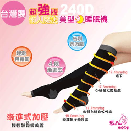 SLINE BODY超強版240D懶人魔法美形睡眠襪/美腿/紓壓/塑形/高磅數
