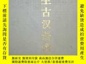 二手書博民逛書店罕見《學生古漢語詞典》Y1351 盧元 沈蘅仲 張撝之 主編 上