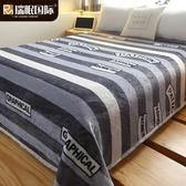 冬天珊瑚絨法蘭絨加絨法萊絨雙面毛毯子床單單件絨面毛絨冬季鋪床 台北日光