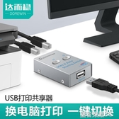 USB打印機共享器二進一出電腦打印線2進1出分線器一分二分支器交換器一拖二【快速出貨】