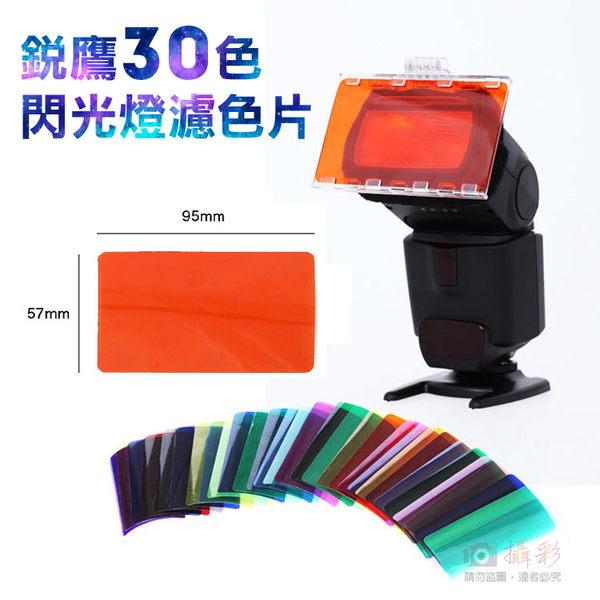 攝彩@銳鷹 CFA-30K 30色閃光燈濾色片套組 快速可翻轉通用型閃光燈色片Gel紙30色 易裝拍攝濾色