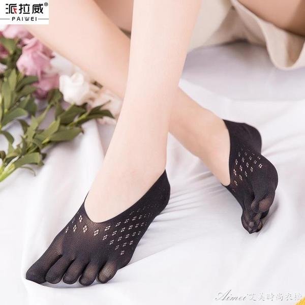 五指襪女淺口隱形船襪矽膠防滑純棉薄款分腳趾薄網眼吸汗透氣 交換禮物