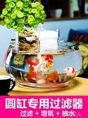 圓形魚缸過濾器三合一循環泵上濾滴流盒小型瀑布靜音圓陶瓷缸 【快速出貨】