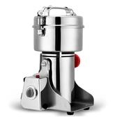 【快速出貨】研磨機(YMJ-802)打粉機 粉碎機 搖擺式研磨機 304不鏽鋼中藥材打粉機 800g