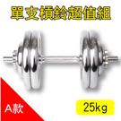 【贈送助力帶】超值組~組合式啞鈴25公斤...