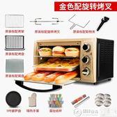 烤箱 格蘭仕烤箱家用烘焙多功能全自動蛋糕電烤箱30升大容量   居優佳品DF