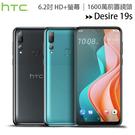 HTC Desire 19s (4G/64G) 6.2吋三鏡頭自拍1600萬美拍機◆送原廠電鍍保護殼(WHT-173)