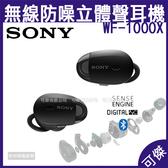 藍芽耳機 SONY 無線降噪入耳式耳機 WF-1000X 耳機 無線耳機 真無線降噪耳機 公司貨 免運 限宅配寄送
